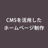 cmsを活用したホームページ制作