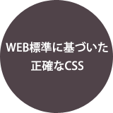 WEB標準に基づいた正確なCSS