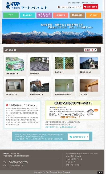 住宅・別荘塗装・省エネの断熱塗装「|長野県茅野市のアートペイント
