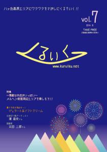 201408-top
