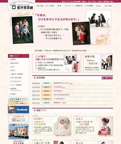 松本市ホームページ制作