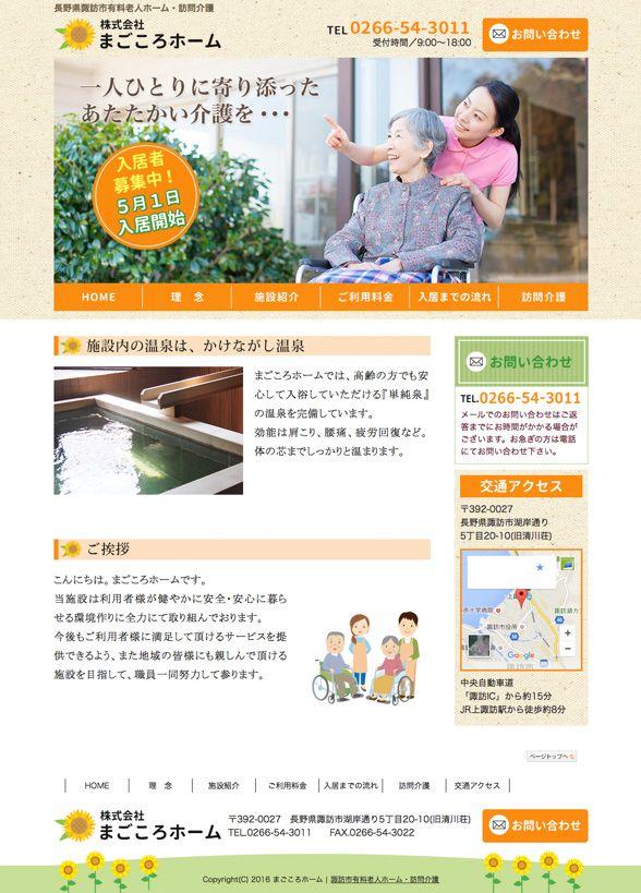 有料老人ホーム・訪問介護まごころホーム