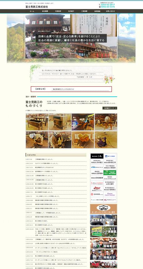 富士見町ホームページ制作