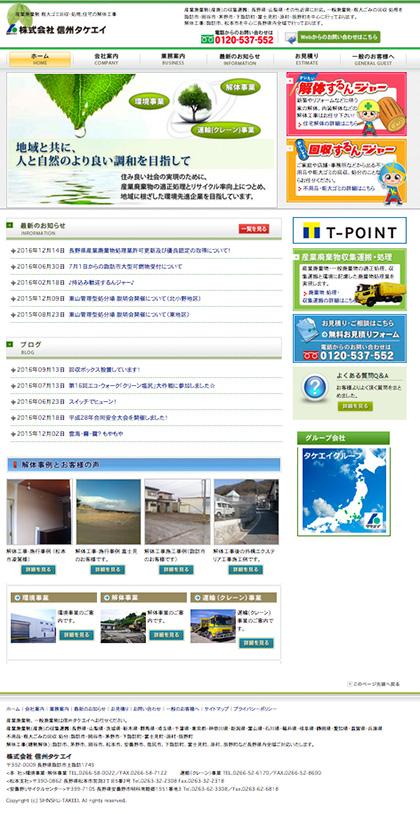 諏訪市ホームページ制作