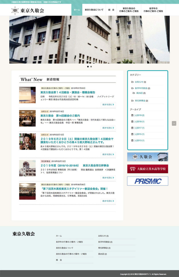 東京久敬会ホームページ