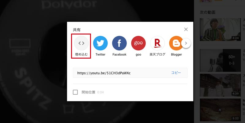 youtube埋め込み方法